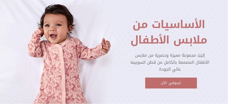 افضل مواقع تسوق للاطفال