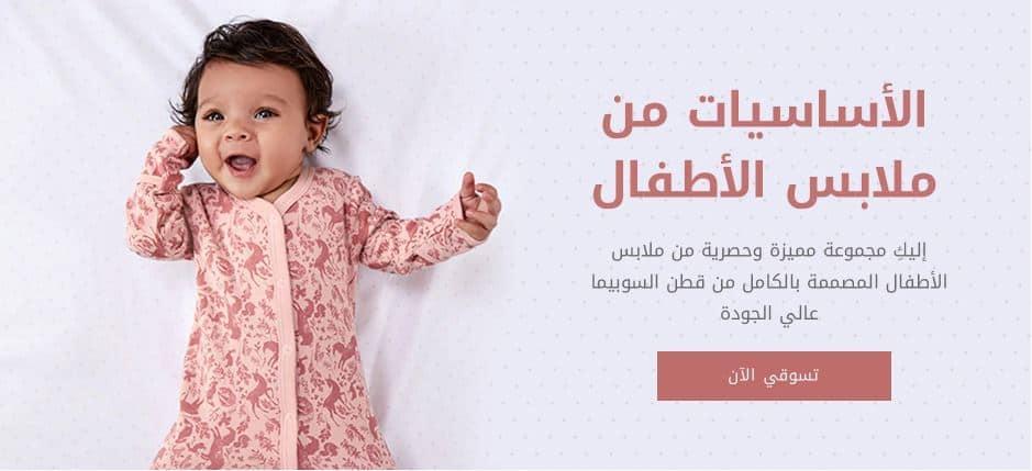 3105389c6 افضل مواقع تسوق للاطفال اون لاين عبر الانترنت - عروض وتسوق