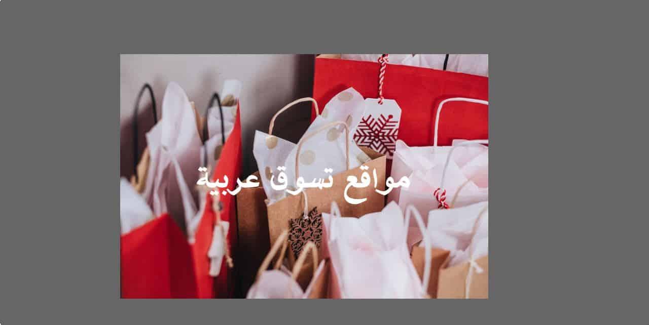 مواقع تسوق عربية