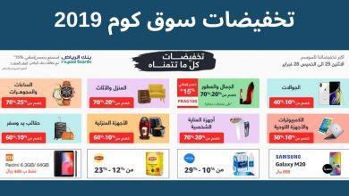 6e7a5fe5c تخفيضات سوق كوم 2019 على جميع المنتجات خصم حتى 70%