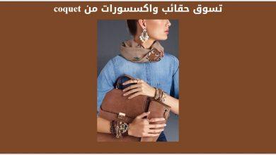 Photo of مواقع تسوق تركية coquet حقائب واكسسورات طريقة التسوق والدفع