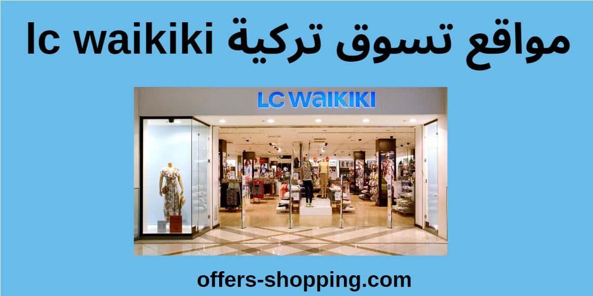 3a0c71cf2 مواقع تسوق تركية lc waikiki طريقة الشراء والدفع - عروض وتسوق