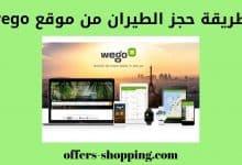 Photo of طريقة حجز الطيران من موقع wego وطرق الدفع واشهر خطوط الطيران