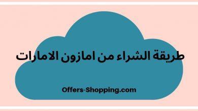 Photo of طريقة الشراء من امازون الامارات تقرير كامل عن الموقع