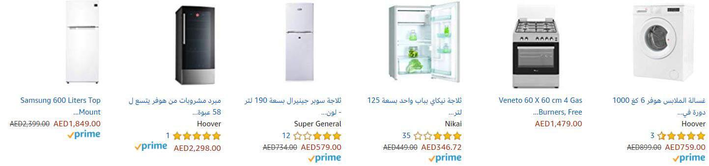 خصومات amazon الامارات على الأجهزة المنزلية