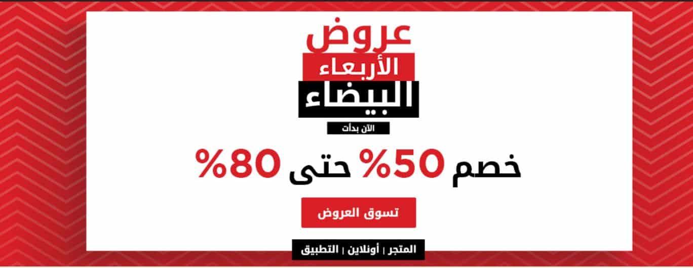 عروض الجمعه البيضاء 2019 سبلاش