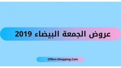 Photo of عروض الجمعة البيضاء 2019 نبذة عن اليوم وموعد نزول العروض