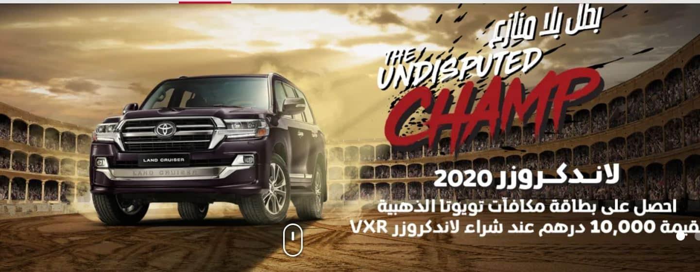 خصومات مجموعة الفطيم للسيارات 2020