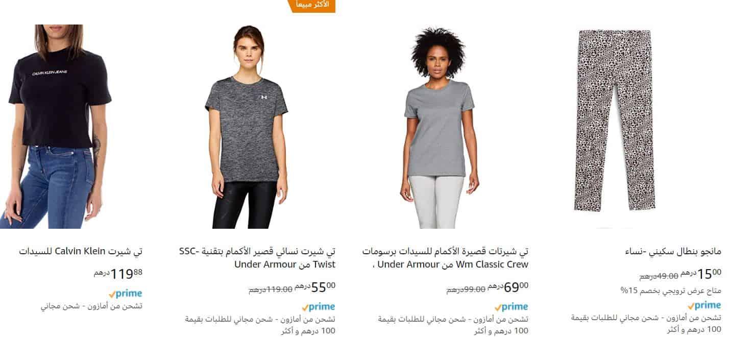 خصومات amazon الامارات على الملابس النسائية