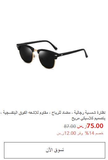 عرض البلاك فرايدي من جولي شيك على النظارات الرجالية