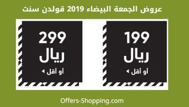 Photo of عروض الجمعة البيضاء 2019 قولدن سنت اقل اسعار