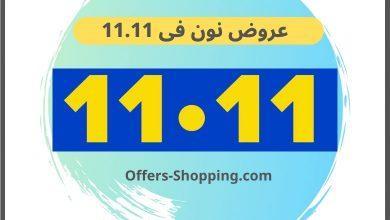 Photo of تخفيضات 11.11 نون الامارات وكود خصم اضافي