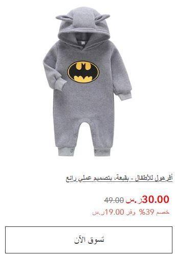 خصومات البلاك فرايدي من جولي لشيك لملابس الرضع الاولاد