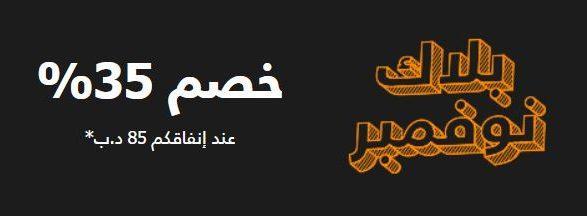 خصومات نمشي بلاك فرايدى البحرين